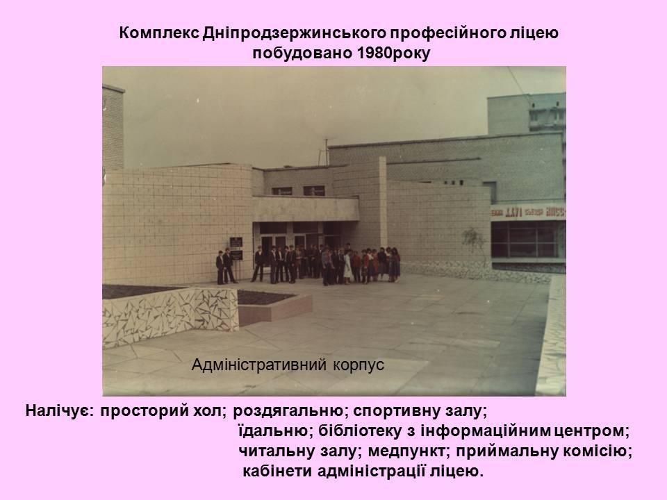 http://proflicey.at.ua/1/valja/istoriya_dpl/slajd10.jpg