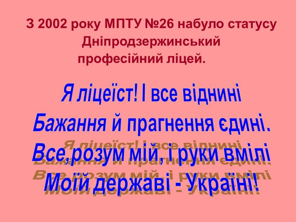 http://proflicey.at.ua/1/valja/istoriya_dpl/slajd14.jpg