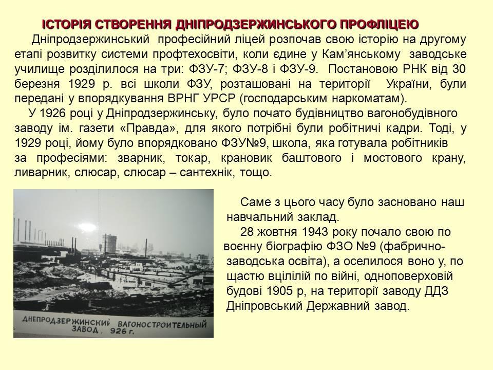 http://proflicey.at.ua/1/valja/istoriya_dpl/slajd1.jpg
