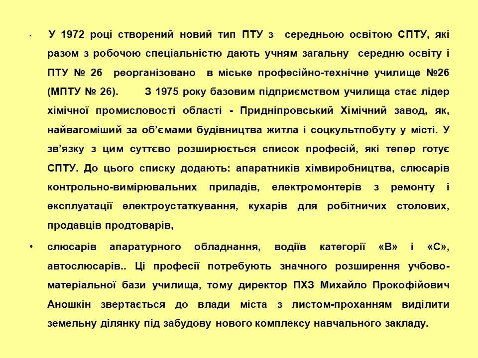 http://proflicey.at.ua/1/valja/istoriya_dpl/slajd7.jpg