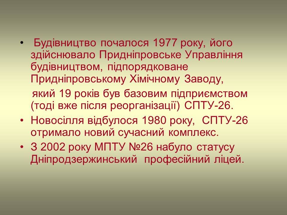 http://proflicey.at.ua/1/valja/istoriya_dpl/slajd9.jpg
