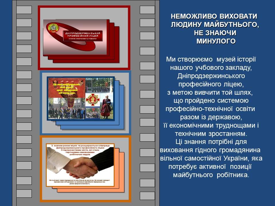 http://proflicey.at.ua/1/valja/istoriya_dpl/titul2.jpg