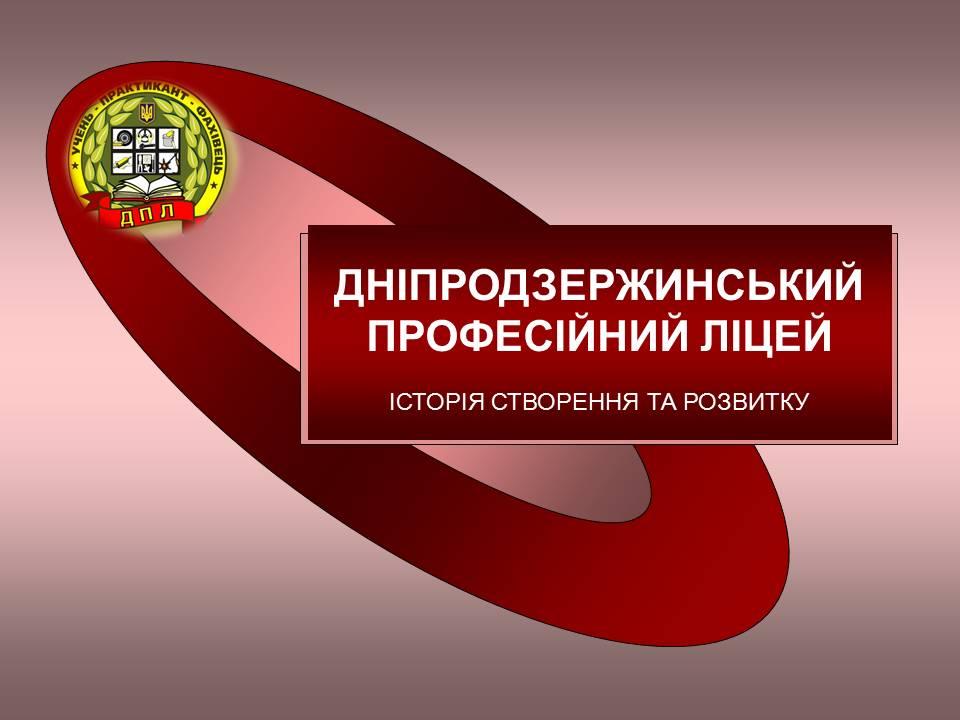 http://proflicey.at.ua/1/valja/istoriya_dpl/titulka.jpg