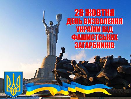 28 жовтня – День визволення України від фашистських загарбників |  Яворівська РДА