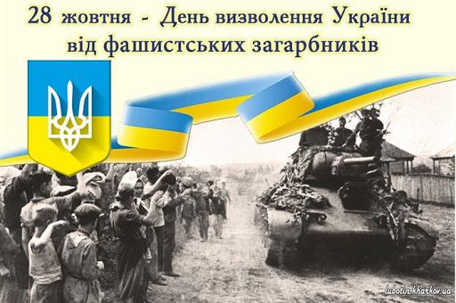 День визволення України від фашистських загарбників - Олевська ОТГ