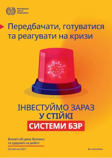 http://sumy.dsp.gov.ua/images/2021/den-ohorony-praci-2021.jpg